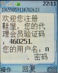 shopex会员注册时手机短信验证