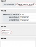 shopex指定商品免运费即包邮