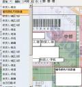 shopex快递单打出商品名称规格及数量
