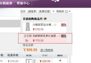shopex购物车挂件增加删除功能,显示单价