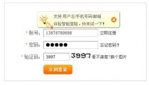 shopex同时支持用户名/手机号/邮箱登陆的shopex智能登陆解决方案