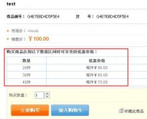 shopex商品不同数量,阶梯价格,批发插件
