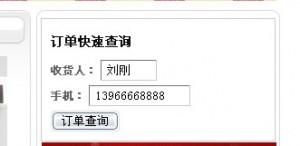 shopex前台首页订单快速查询(非会员和会员都可以查询)