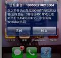 shopex商品降价提醒 降价通知(商品降价时自动发送手机短信,邮件,站内信)