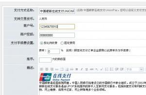 shopex中国银联在线支付接口UNIONPAY(后台动态添加)