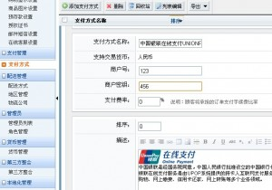 shopex分销王版中国银联在线支付接口
