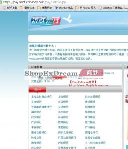 shopex上海银联ChinaPay在线支付(修正官方自带的不能用的问题,即装即用)