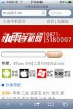 shopex手机版\WAP版(带会员注册登录,可下单,支持支付宝支付)