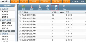 shopex虚拟商品自动发货、生活服务类发送卡密