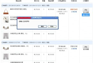 shopex仿淘宝的订单列表,带高级搜索+Tab切换+ 取消订单、确认收货、再次购买、评价(一商品一评价)