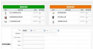 shopex快速订购,快速购买,一页购(单独页显示需要展示商品,填写数量,收货信息/支付和配送方式)