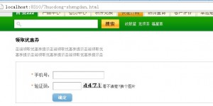 shopex输入手机号领取优惠券(可自定义发送的优惠券,发送信息的模板,1个号码领1次)