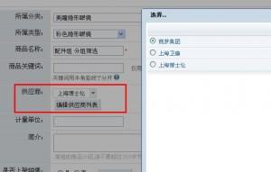 shopex供应商插件 后台定义供应商 新增编辑时商品关联供应商 商品列表显示供应商列 订单商品显示供应商