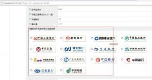shopex中国移动手机支付网银直连