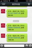 shopex网店新订单微信通知,微信提醒