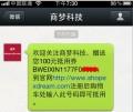 shopex微信公众平台解决方案之首次关注自动发送网店优惠券