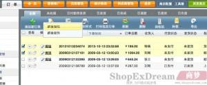 shopex后台订单列表增加群发短信邮件 针对订单里的用户群发
