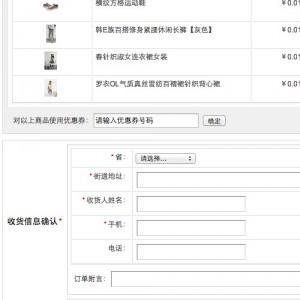 shopex结算页使用优惠券 非会员也可以使用优惠券