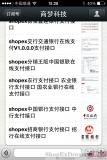 shopex微信公众平台解决方案之输入关键字搜索商品