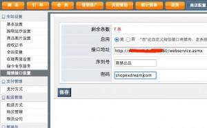 shopex自定义短信发送接口