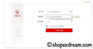 shopex注册分邮箱和手机注册,带密码强度检测,手机注册发送短信验证码