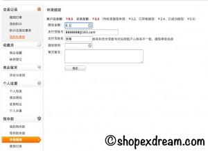 shopex支付宝批量转账接口实现自动提现