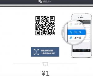 shopex微信支付-PC端扫码支付