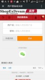 shopex微信商城 微信公众平台-手机触屏版微信登陆微信登录微信一键登陆+绑定手机号