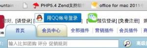 shopex-pc微信扫码登陆,shopex微信登录,shopex微信登陆