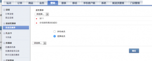 ecstore后台管理员发送优惠券给用户