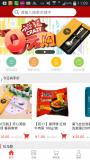 shopex手机客户端 手机app ios 苹果客户端