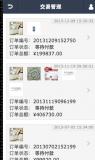 shopex手机版之管理员版仿千牛卖家工作平台(可管理商品,订单发货)