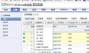 ecstore批量发货/批量打印快递单/批量支付/批量备注/批量完成