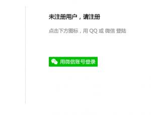 shopex 微信pc端扫码登录和 微信端自动登录 统一账号方案