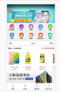 shopex仿京东触屏版开发版