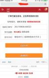 shopex微信支付H5支付