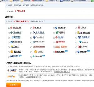 shopex支付宝网银支付(银行直连)支付接口